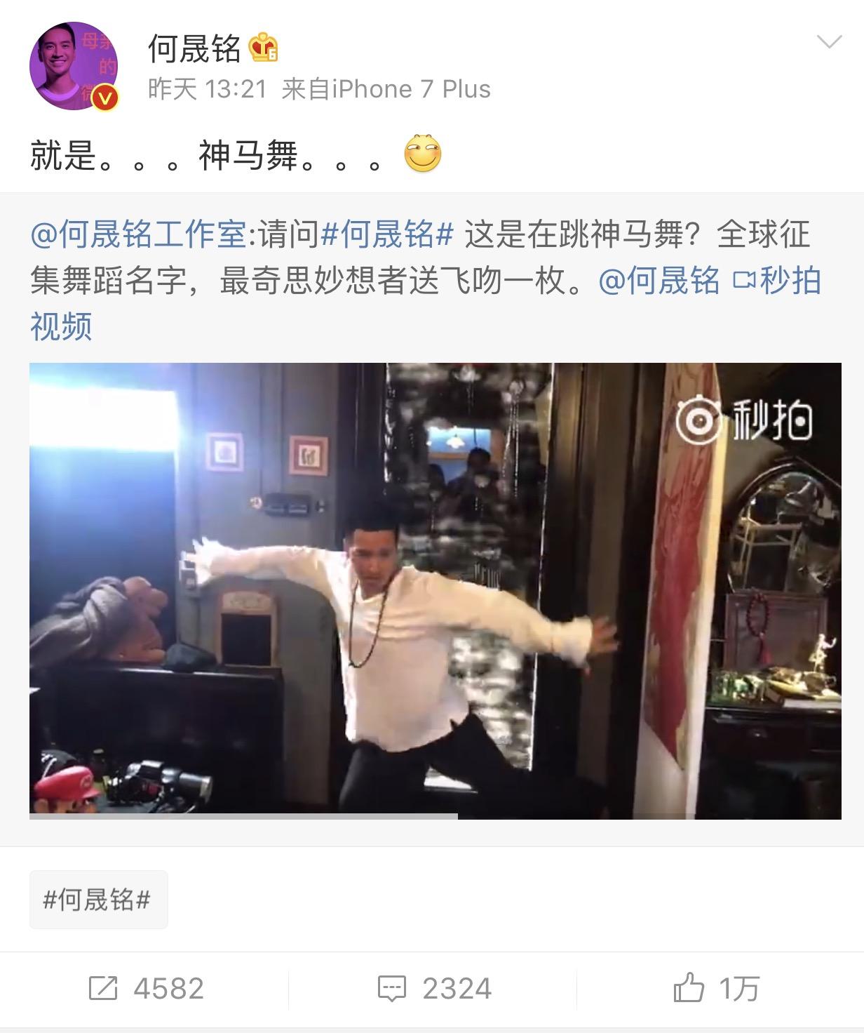 """何晟铭逗趣回应跳舞 网友:何叔尬舞不输小鲜肉"""""""