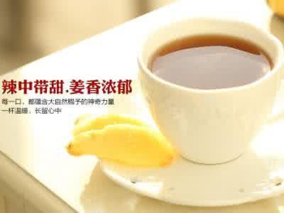 红糖姜水减肥