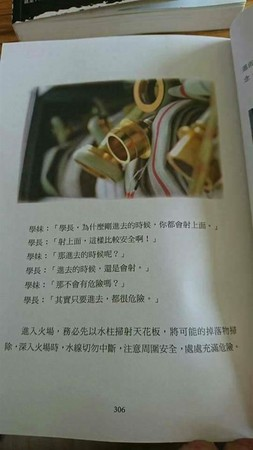 妈妈尸体情色小说_台湾新版火场教学书内容曝光 网友:这是情色小说?