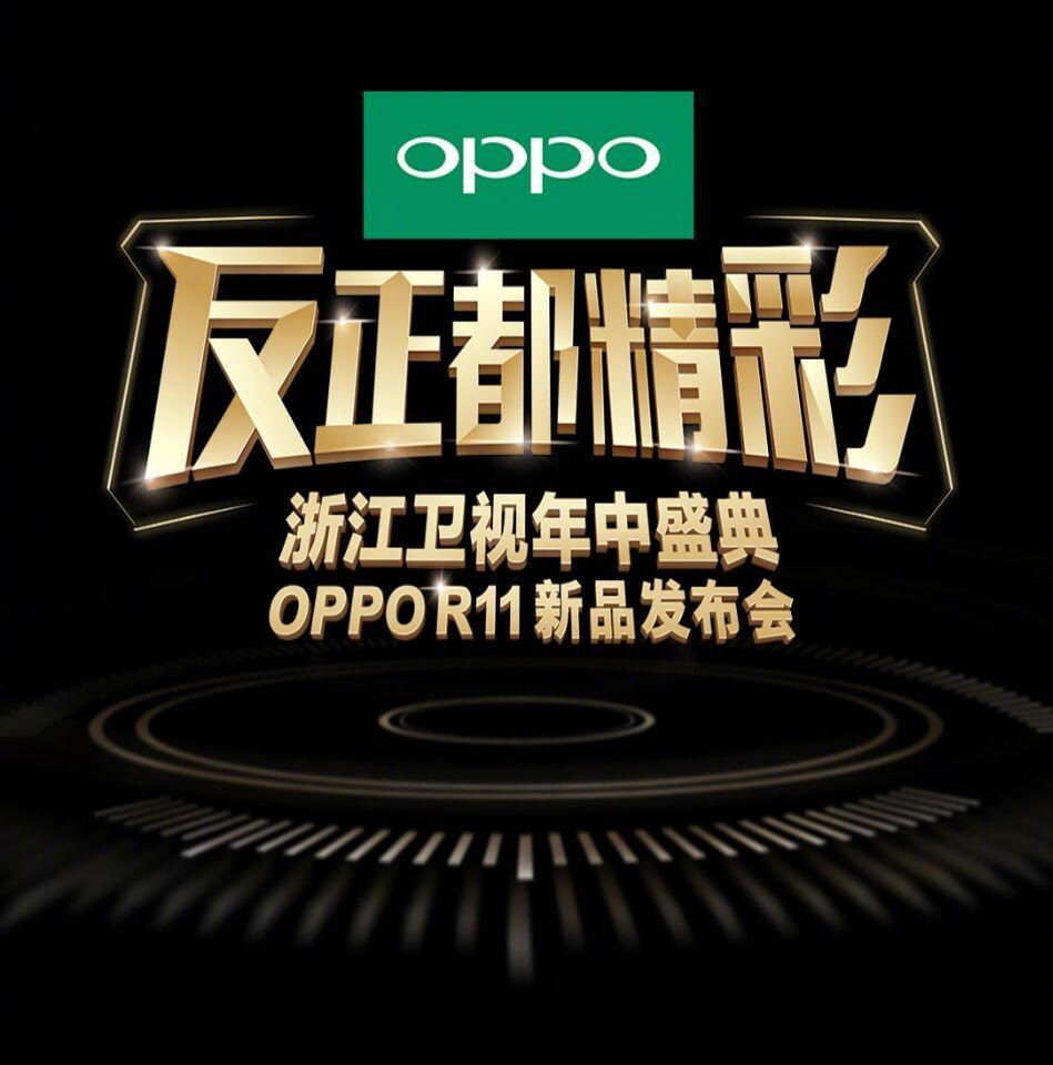还不够 OPPO R11发布盛典再添三位女神助阵