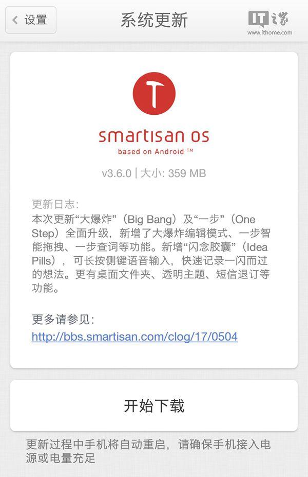 """锤子T2手机更新Smartisan OS v360:还是安卓511"""""""