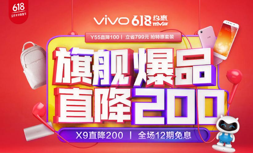"""vivo品牌日618旗舰X9直降200Y系新品惊喜上市"""""""