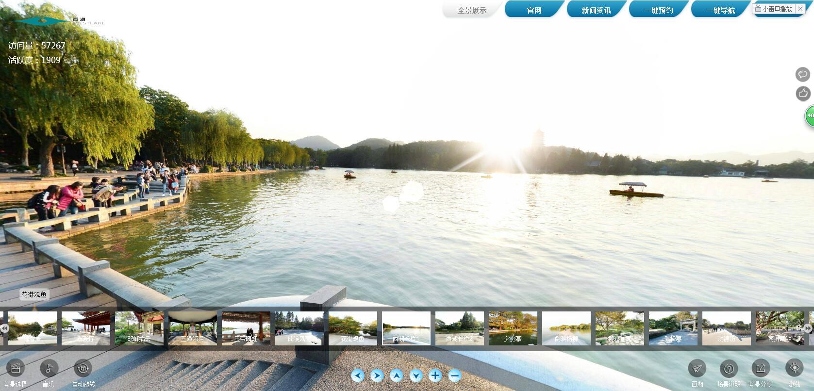 全景作品鉴赏 西湖十景VR全景展示 上