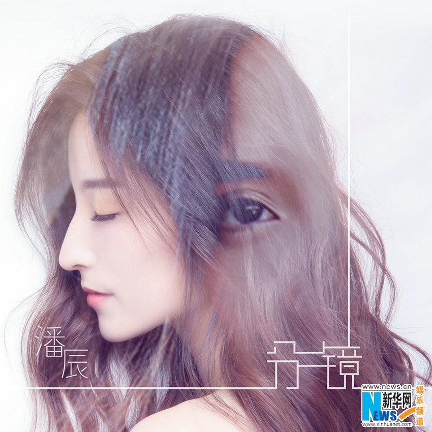 """潘辰新单曲《分镜》首发 轻摇滚展现真我组图"""""""