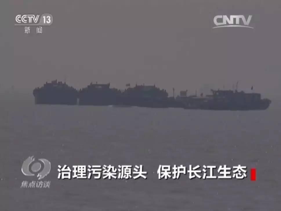 """""""治理污染源头 保护长江生态""""主题报道"""
