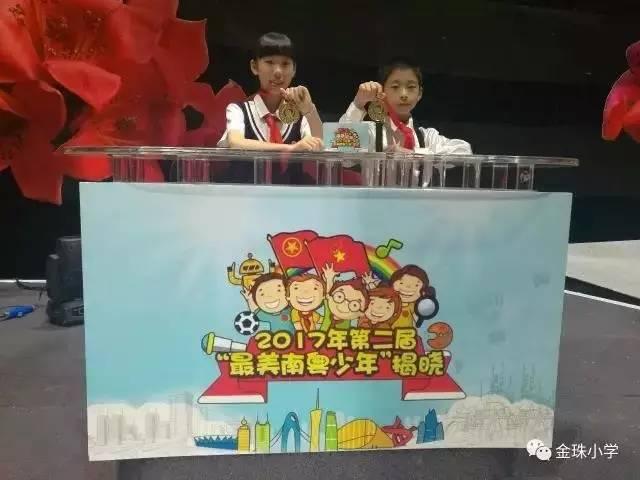 为汕头争光 金珠小学2名学生获 最美南粤少年 称号