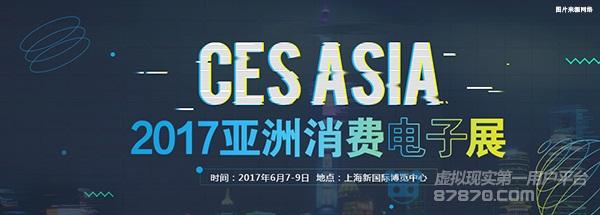 微鲸VR一体机/全景摄像机亮相CES Asia 2017
