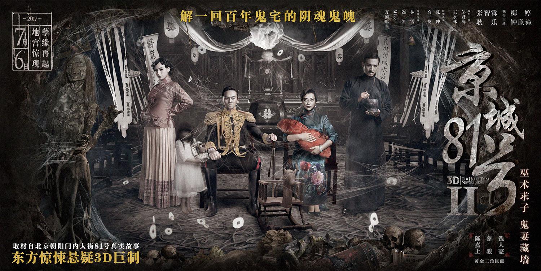 《京城81号2》曝回魂版海报预告 百年凶宅尸婴还魂