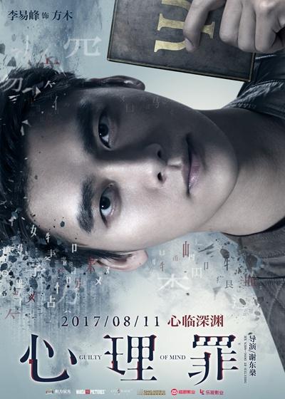"""《心理罪》曝角色海报 李易峰廖凡""""侵心""""迎战"""
