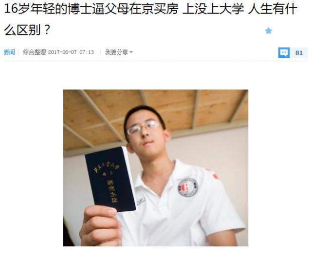最年轻的博士_中国最年轻博士生 导师,美国最年轻大学名校长,是慈溪人