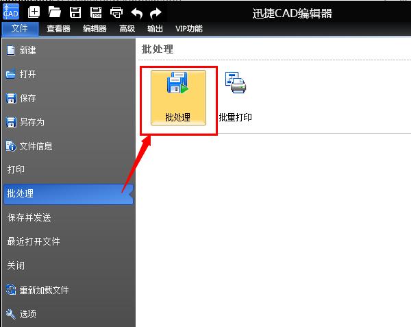 """打开""""转换文件""""按钮,v文件并""""添加""""点击需要格式的cad图纸.2010cad出图纸怎么图片"""