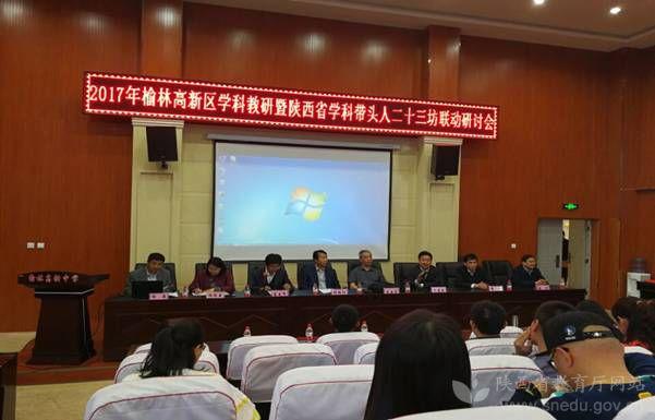 陕西省23位初中带头人在榆林高新区举行大教研活动化学学科3图片