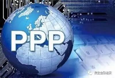 聚焦PPP模式多领域稳步推进