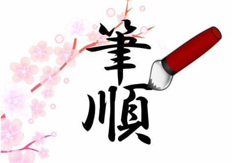 汉字笔顺规则 建议老师和家长收藏 附 小学笔画易错字集锦