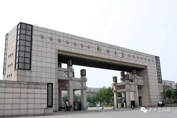 郑州大学怎么样
