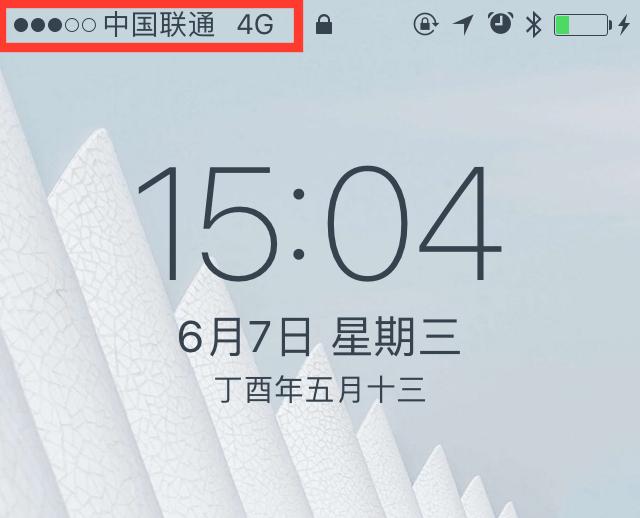 iOS 11改了信号栏图标,看出新 iPhone 要用双卡双待?  aso优化 第4张