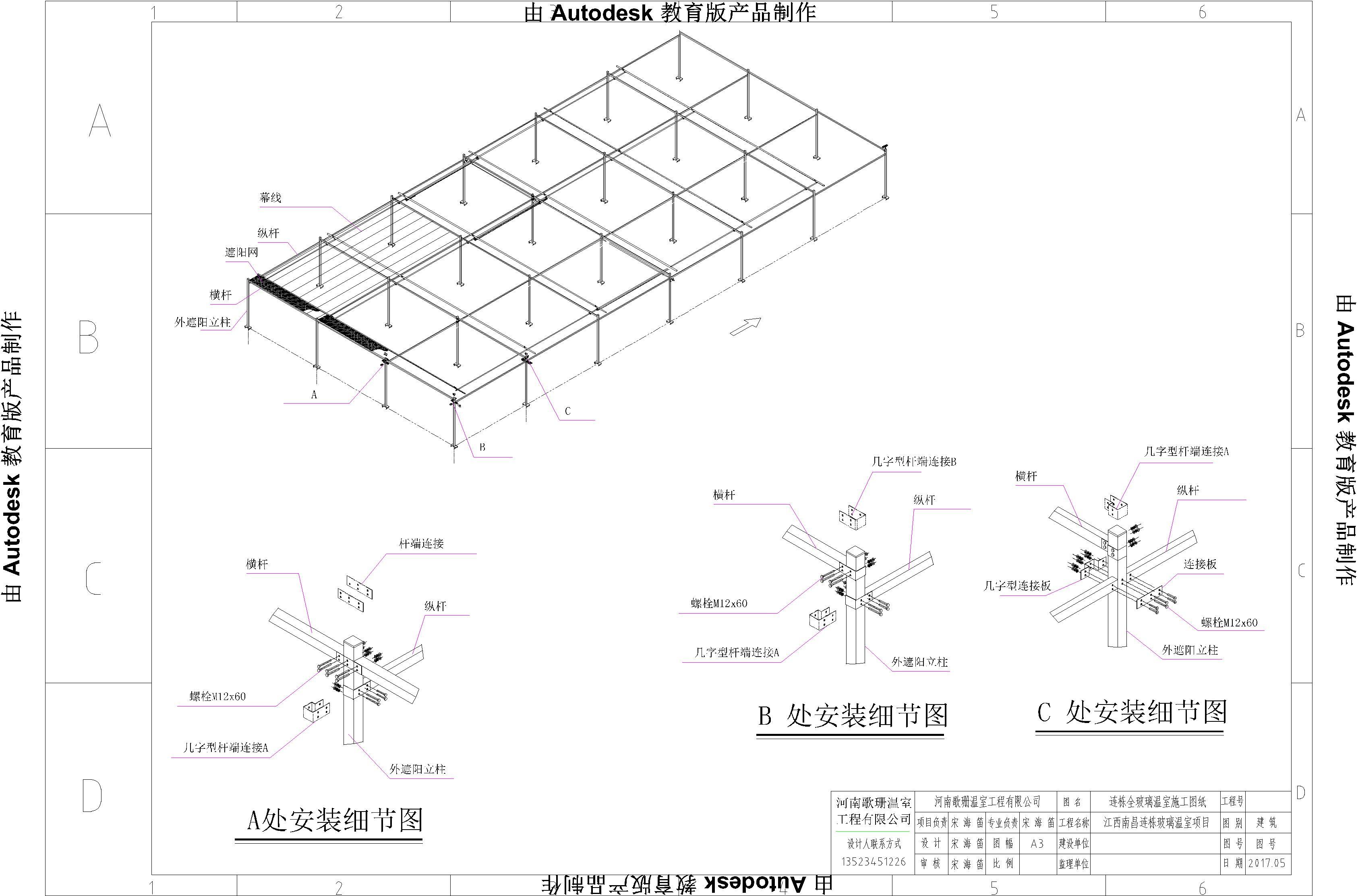 ...方某温室大棚设计cad全套建筑施工图纸(甲级院设计)_土木在线