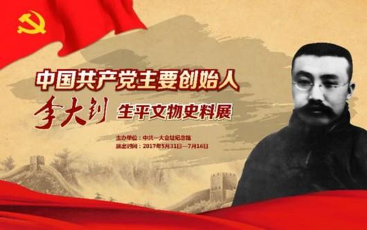 李大钊生平史料在一大会址纪念馆展出(组图)