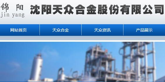 天眾合金董事長張沫被納入失信名單 渤海證券提示風險(圖)