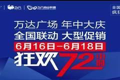 狂欢 72 小时 188 座万达广场同启年中大庆