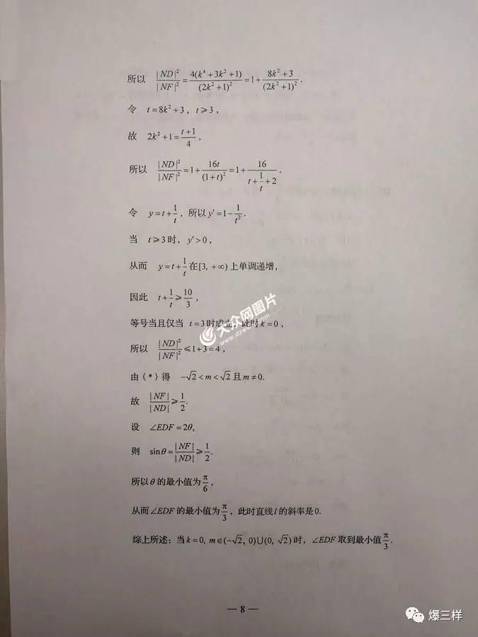 2017山东高考文科数学真题及答案