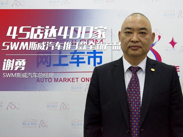 谢勇:SWM斯威汽车推3款全新产品 4S店达400家
