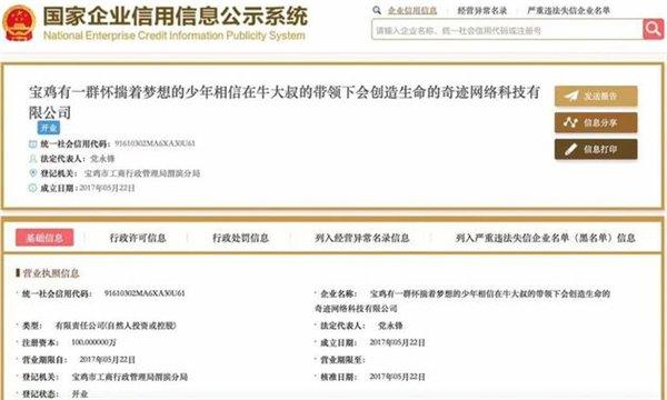 """陕西""""最长名字""""科技公司火了,工商局:虽奇怪但不违法"""