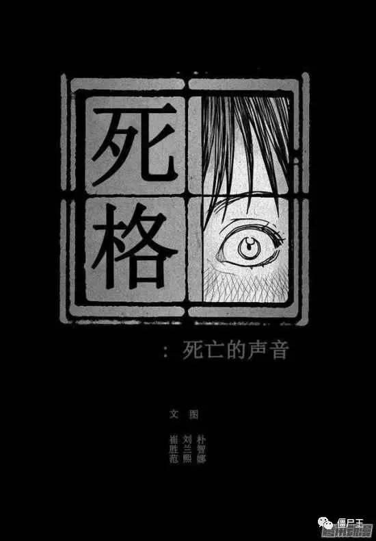 恐怖漫画:地狱-僵尸王