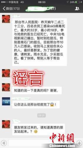 """河北邢台男子传播""""SK5病毒死亡""""谣言被拘7日(图)"""