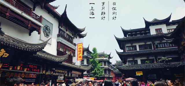 上海有什么好玩的地方?这10个景点让你玩遍上海!