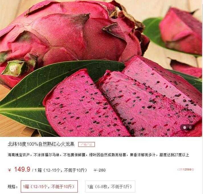 今日团购|北纬18度100%自然熟红心火龙果 ,49.9元/4个