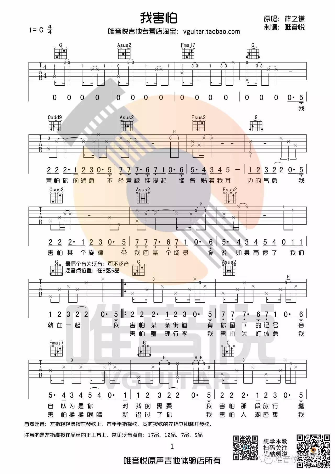 【视频教学】我害怕 薛之谦 原版吉他弹唱教学