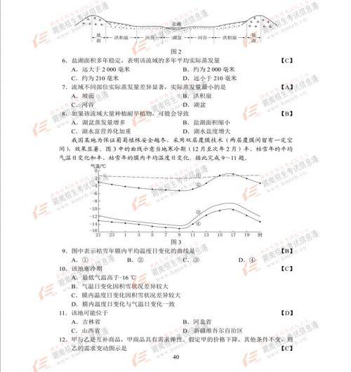 2017广东高考文综试题及答案解析来了 完整版 组图