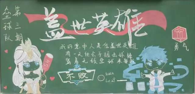 中考还会远吗 让梦想起航,市体校学子中考主题板报展图片
