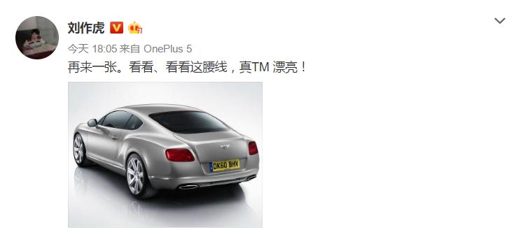 刘作虎爆一加5造型,或许还有汽车设计款?