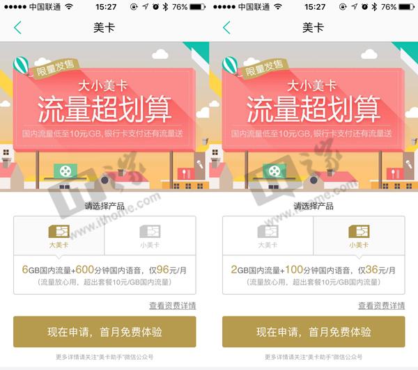 中国联通联手美团推大小美卡:翻版大小招卡