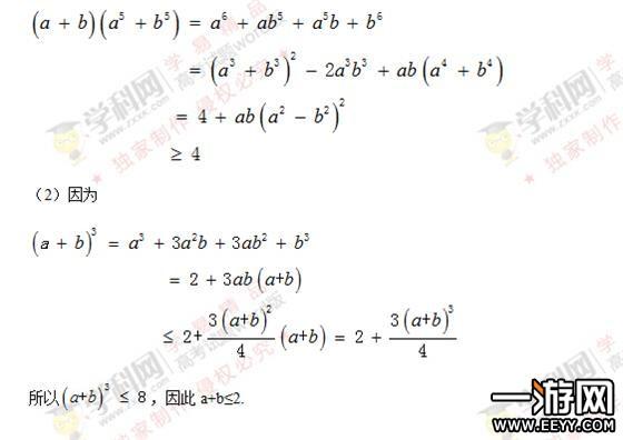 2017年高考全国卷2数学理科试题答案解析