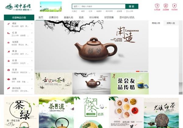 闽中茶网的社群营销福建茶叶金骏眉的那些事儿