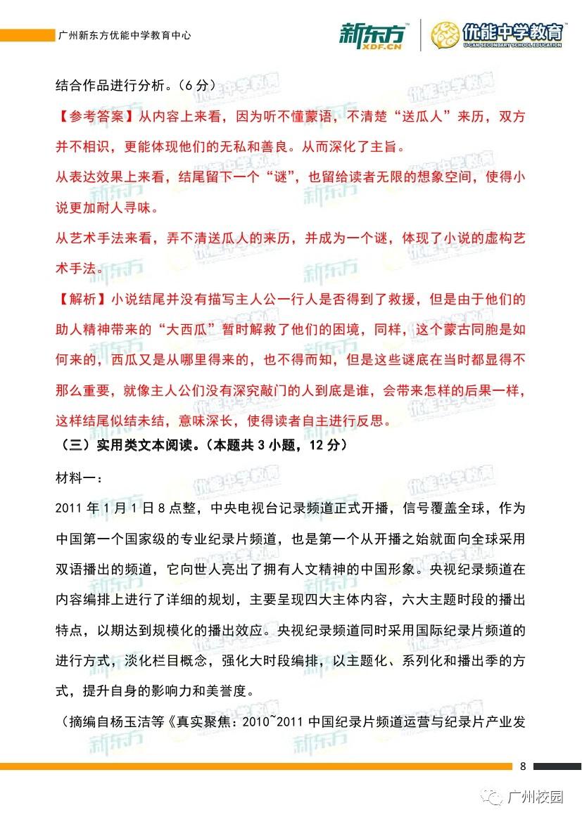 2017广东高考全部试题 答案公布