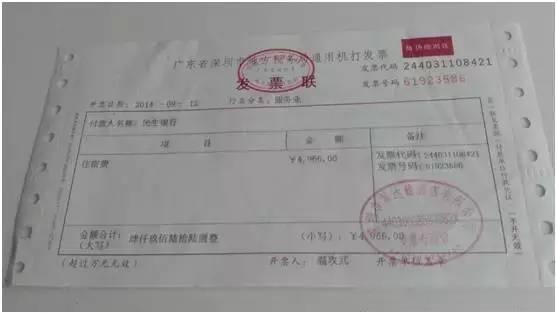 查询发票真伪时需要提供机器编号,但是发票上没有