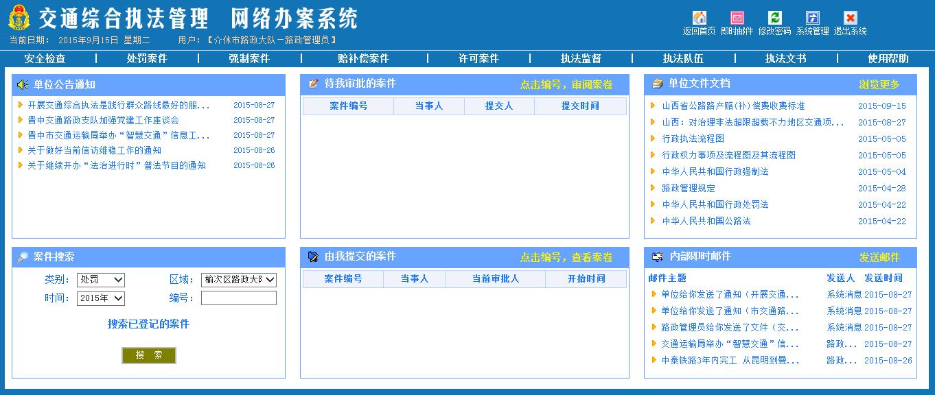 综合执法_交通综合执法管理系统