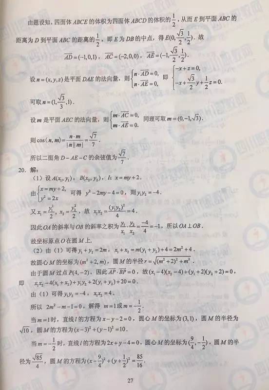 2017四川高考真题及答案汇总