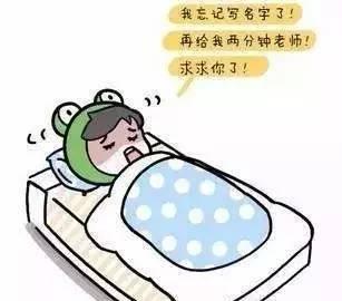 梦见高考考试