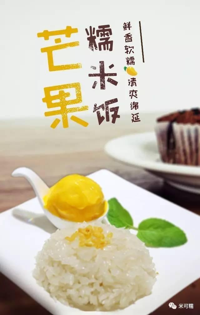 夏天美食:芒果糯米饭的做法【米可糯】
