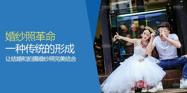 婚纱照的二次革命,颠覆传统,革命只为更好的开始