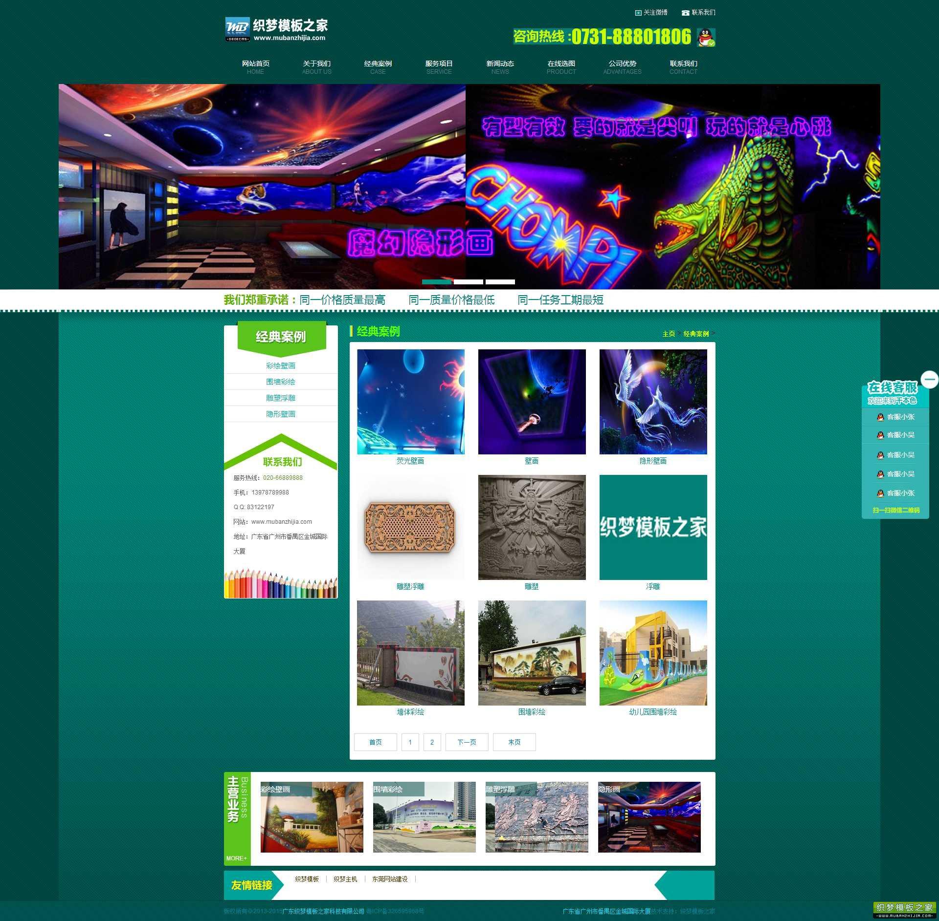 草根吧 墙绘装饰设计公司网站织梦模板免费下载 DEDECMS,免费资源,企业网站,设计制作,装饰设计 wordpress|织梦cms 32e1ef84cc1d43fbaac90183c8f2b032_th
