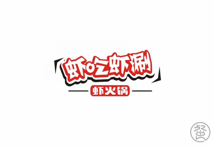 龙虾店LOGO设计赏析
