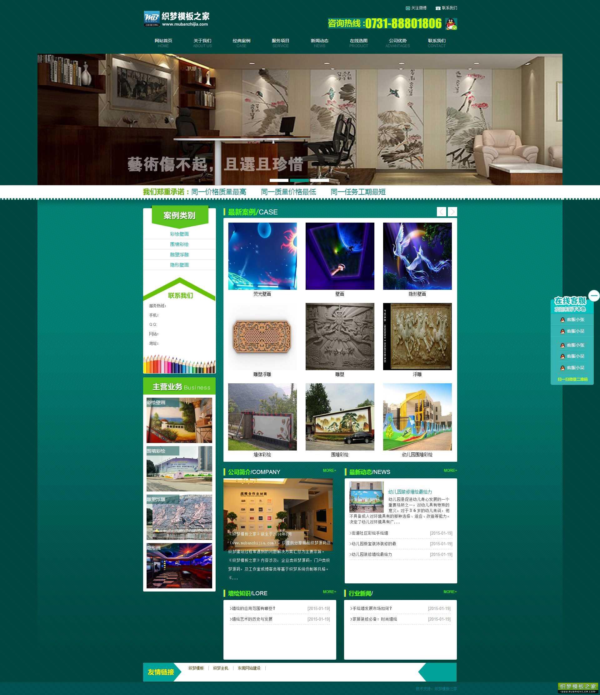 草根吧 墙绘装饰设计公司网站织梦模板免费下载 DEDECMS,免费资源,企业网站,设计制作,装饰设计 wordpress|织梦cms 8fbcedeabb294a02b24f094dbeaa174d_th