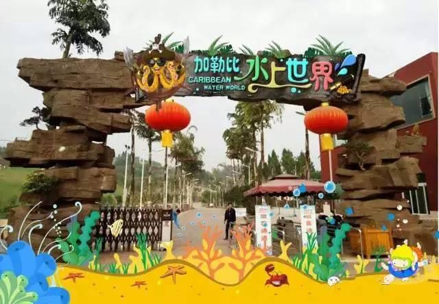 鲜花盛开 是一个属于内江人的世外桃源 内江最大型的 水上乐园 数千亩