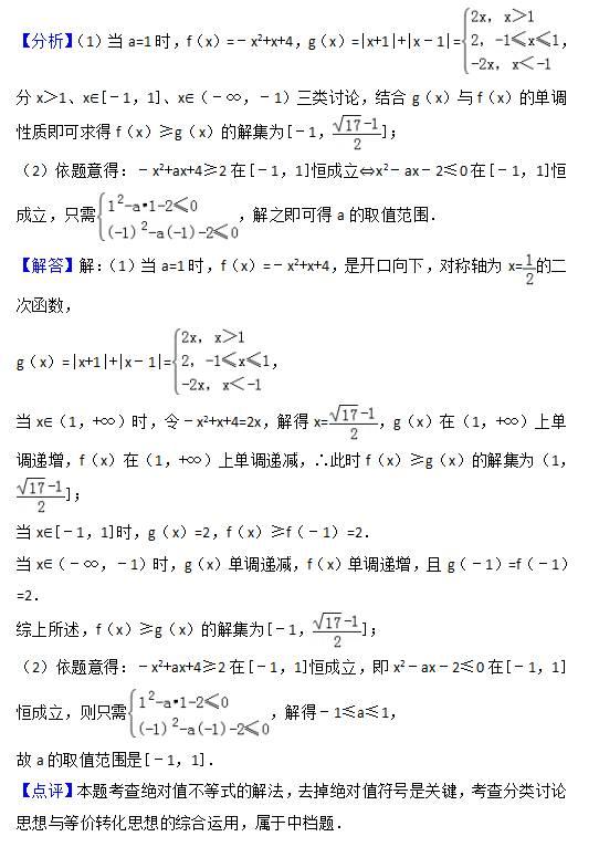 2017高考数学全国一卷答案及详解